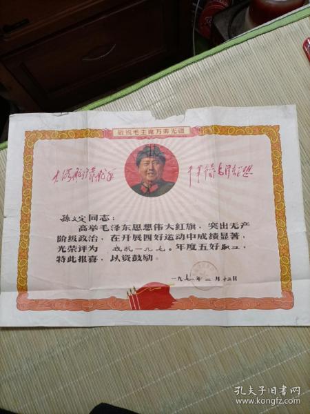 1971年苏州医学院喜报,有毛主席头像和林彪题词