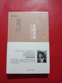 走向善治:国家治理现代化的中国方案