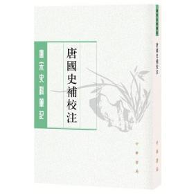 唐国史补校注(唐宋史料笔记丛刊·平装·繁体竖排)