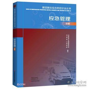 新冠肺炎综合防控诊治丛书(应急管理分册)