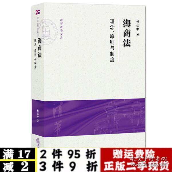 书海商法:理念原则与制度傅廷中法律出版社