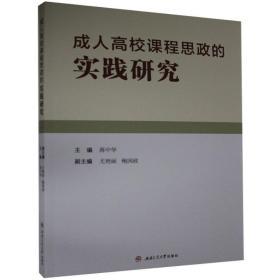 {全新正版现货} 成人高校课程思政的实践研究 9787564376734