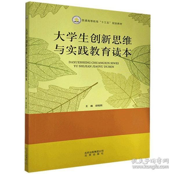 {全新正版现货} 大学生创新思维与实践教育读本 9787200123555