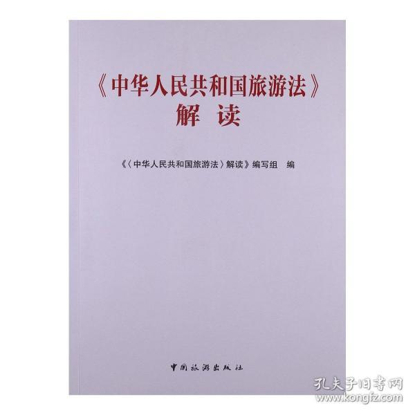 {全新正版现货} 《中华人民共和国旅游法》解读 9787503247699