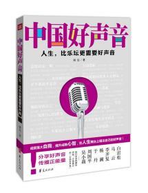 {全新正版现货} 中国好声音:人生、比乐坛更需要好声音