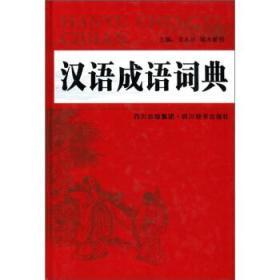 {全新正版现货} 汉语成语词典 9787806824207