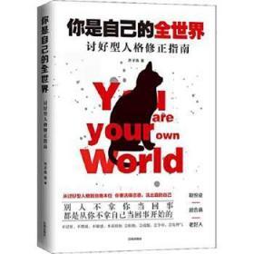 {全新正版现货} 你是自己的全世界:讨好型人格修正指南