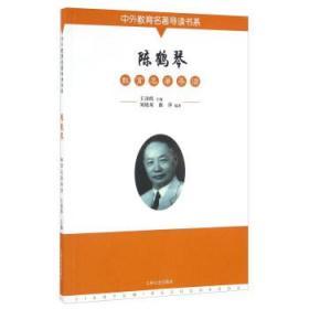 {全新正版现货} 陈鹤琴教育名著导读 9787547214435