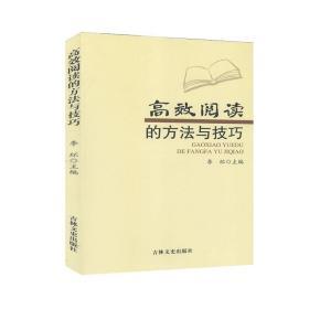 {全新正版现货} 高效阅读的方法与技巧 9787547267011