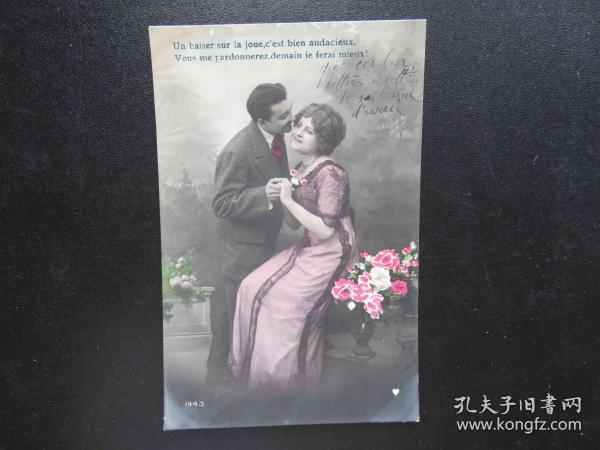 {会山书院}84#欧洲法国1910年(浪漫情侣)手写明信片、junk journal手账素材