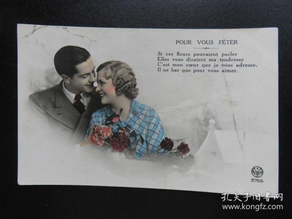 {会山书院}102#欧洲法国1910年(浪漫情侣)手写明信片、junk journal手账素材