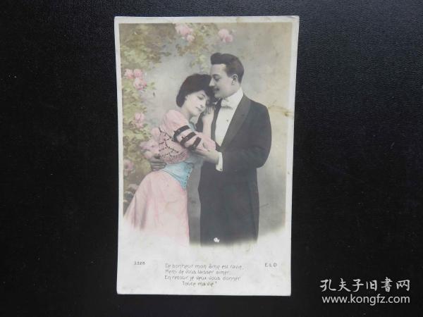 {会山书院}107#欧洲法国1910年(浪漫情侣)手写明信片、junk journal手账素材