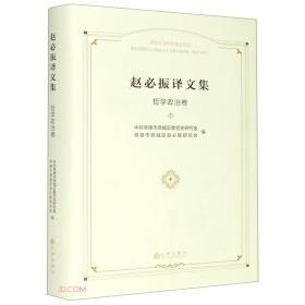 赵必振译文集哲学政治卷