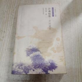 汴魂仙姿:开封菊花(签名本)