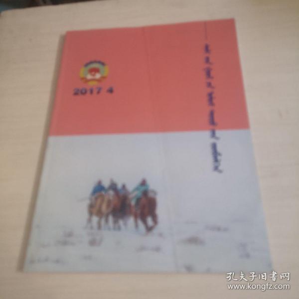 蒙文版期刊:锡林郭勒政协(2017年第四期)