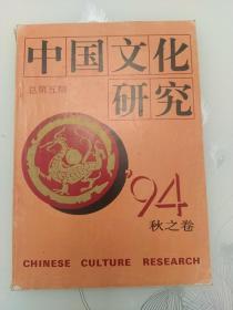 中国文化研究1994年秋之卷