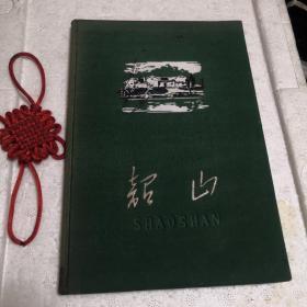 韶山(布面硬精装,内有彩图,1959年版)