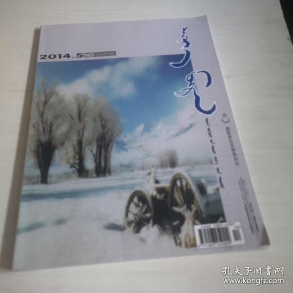 蒙文版期刊:西拉沐沦(2014年第5期)