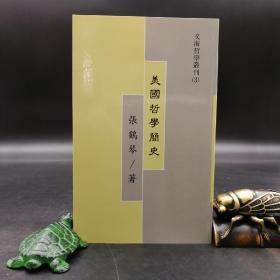 绝版特惠·台湾明文书局版  张鹤琴《美國哲學簡史》(锁线胶订)