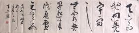 乐清籍:朱志杰 书法