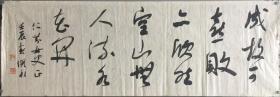 乐清籍:倪永  书法