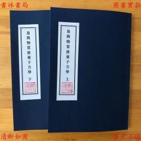 【复印件】易与物质波量子力学-薛学潜著-民国上海中国科学公司刊本