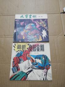 最新变形金刚(一)+太空金刚(第一集)2册合售