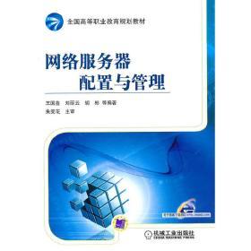 网络服务器配置与管理