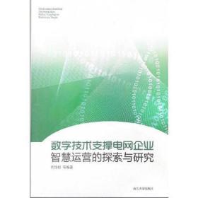 数字技术支撑电网企业智慧运营的探索与研究