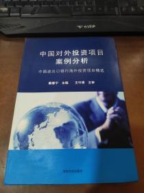 中国对外投资项目案例分析:中国进出口银行海外投资项目精选