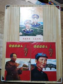 精品版毛泽东像章珍藏集一、二册 开国十大将帅像章珍藏集 三册合售