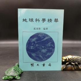 绝版特惠·台湾明文书局版  戚启勋《地球科學精華》