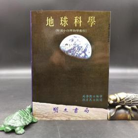 绝版特惠·台湾明文书局版  戚启勋编著《地球科學》(锁线胶订)