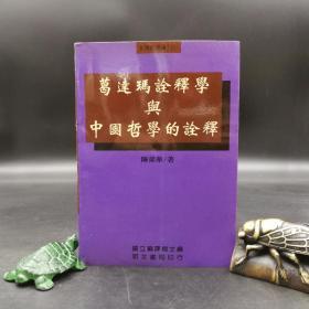 绝版特惠·台湾明文书局版 陈荣华《葛達瑪诠釋學與中國哲學的诠釋》(锁线胶订)