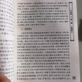 中国封建王朝兴亡史.辽金卷