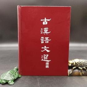 绝版特惠·台湾明文书局版 王力 主编《古汉语文选-续编》(精装)