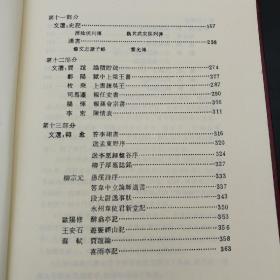 绝版特惠·台湾明文书局版 王力 主编《古漢語文選-續編》(精装)