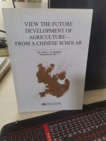 中国学者谈未来农业发展(英文版)