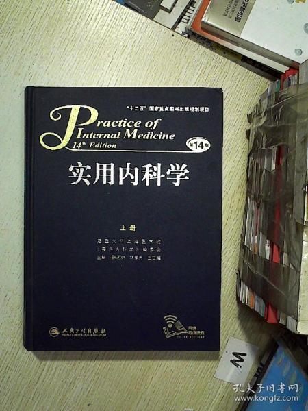 实用内科学(第14版)