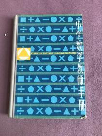 小学数学教师手册【精装】