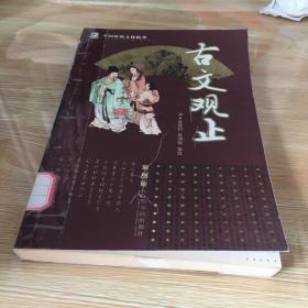 知书达礼典藏·中国传统文化精华:古文观止 馆藏 无笔迹