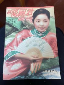邓丽君画传(世纪华人画传丛书)一版一印sbg1 上2