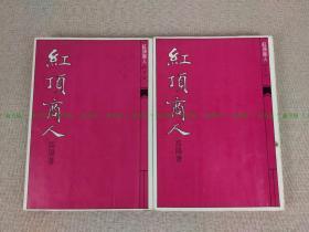 《红顶商人》胡雪岩三部曲之二,高阳 名著 代表作,台湾1977年初版,繁体原版