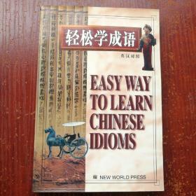 轻松学成语:中英对照