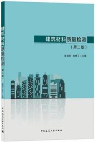 建筑材料质量检测(第二版) 9787112259120 崔国庆 杜思义 中国建筑工业出版社 蓝图建筑书店