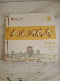 《大运河传奇》(北京卷)