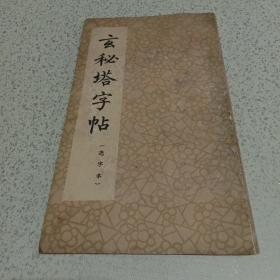 玄秘塔字帖 ( 选字本 )