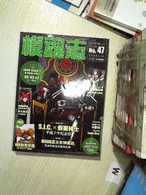 模魂志    2010 8