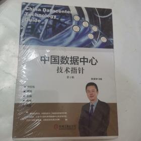 中国数据中心技术指针 第Ⅰ辑