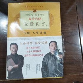 徐文兵、梁冬对话·黄帝内经·金匮真言